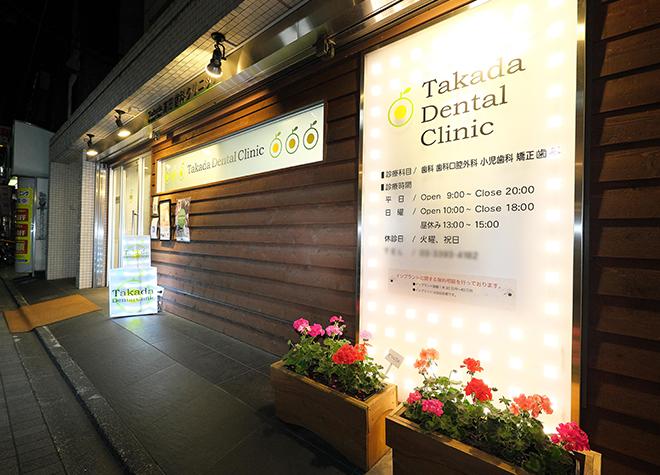 高田歯科クリニックについて