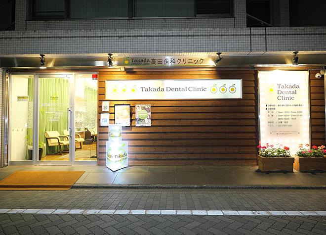 荻窪駅 南口b徒歩 1分 高田歯科クリニックの写真6