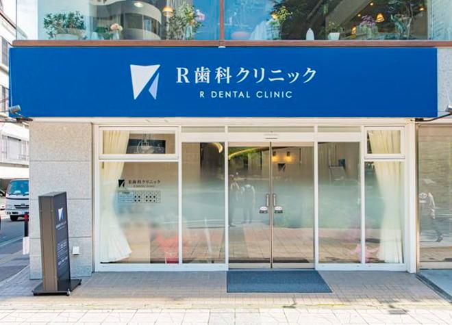 R歯科クリニック