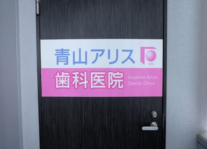 表参道駅 B1徒歩6分  青山アリス歯科医院写真1