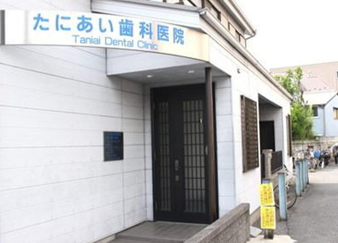 梅島駅 出口車 6分 たにあい歯科医院写真1