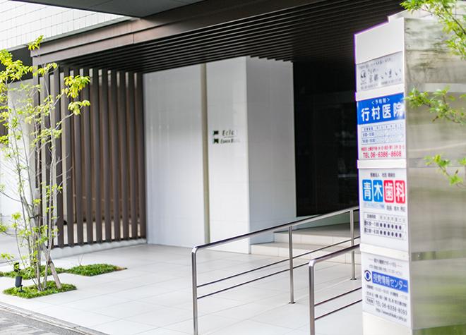 江坂駅 5番出口徒歩1分 青木歯科医院写真5
