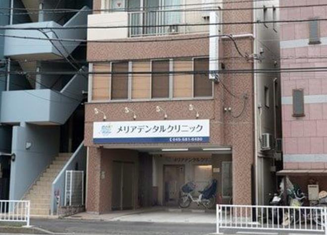 鶴見駅 西口徒歩 13分 メリアデンタルクリニック写真1