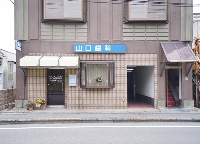 山口歯科医院について
