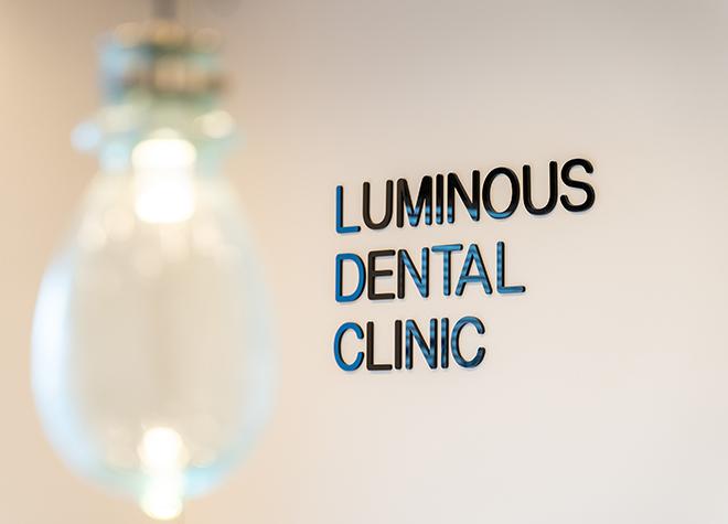 小平駅 北口徒歩 5分 ルミナス歯科クリニックのロゴ写真1