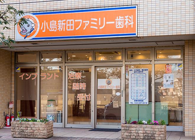 小島新田駅 出口徒歩 5分 小島新田ファミリー歯科写真1