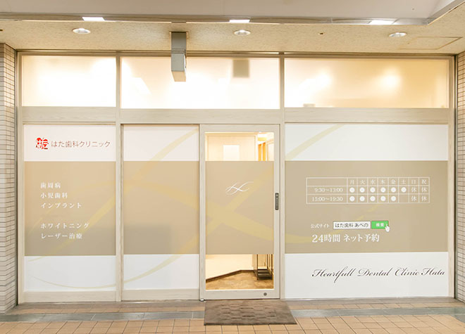 天王寺駅 出口徒歩5分 はた歯科クリニック写真1