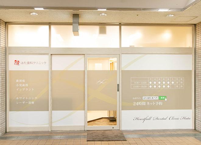 天王寺駅 出口徒歩5分 はた歯科クリニック写真5