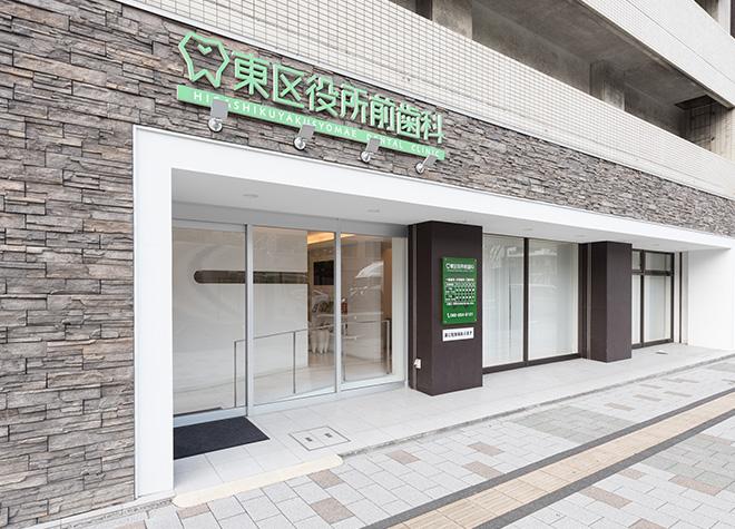 広島駅 北口徒歩10分 東区役所前歯科写真1