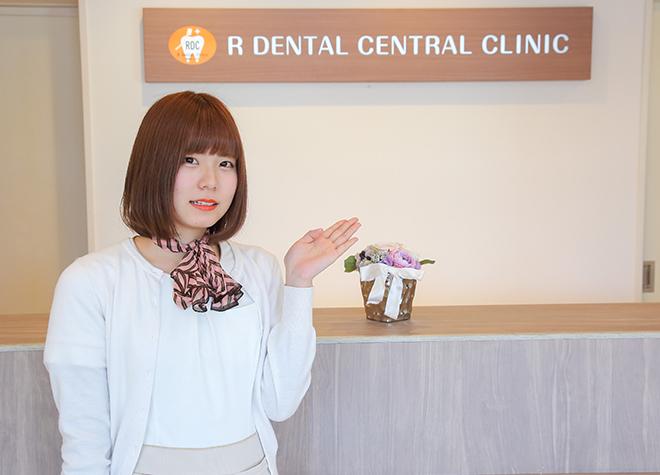 アール歯科セントラルクリニック
