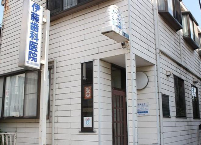 川口元郷駅 出口徒歩 14分 伊藤歯科医院写真7