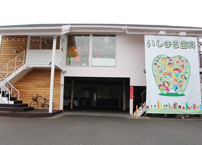 名島駅 出口車4分 いしまる歯科写真1