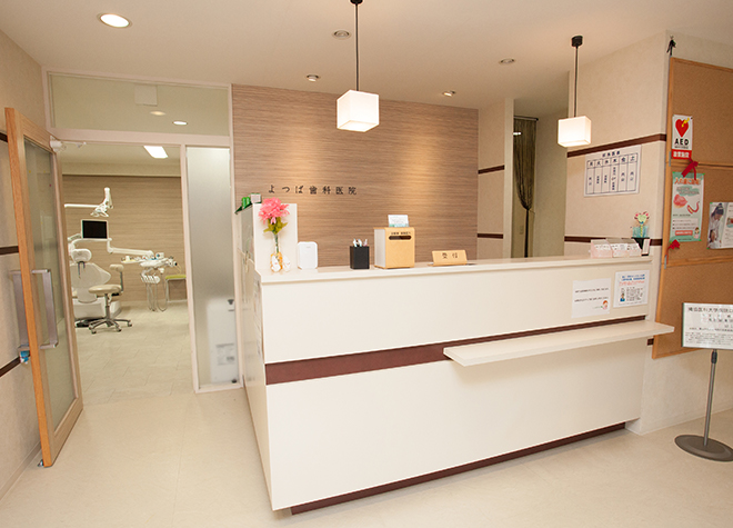 よつば歯科医院