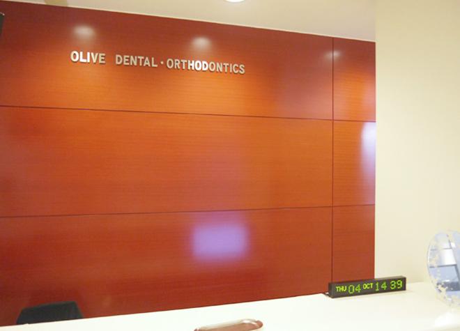 オリーブ歯科・矯正歯科の画像