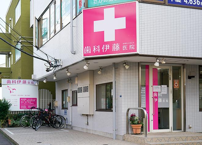 さがみ野駅 北口徒歩 3分 歯科伊藤医院の写真3