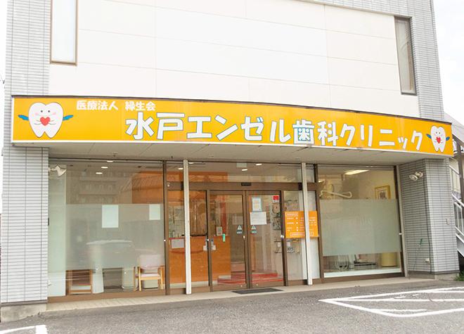 赤塚駅 南口バス 17分 水戸エンゼル歯科クリニック写真1