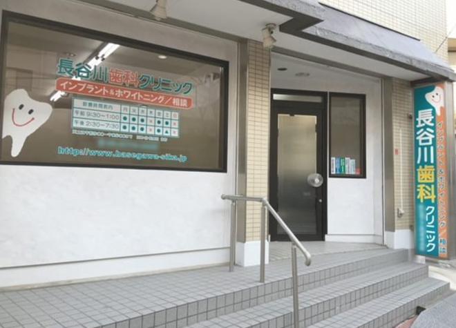 西馬込駅 東口徒歩 3分 長谷川歯科クリニック写真7