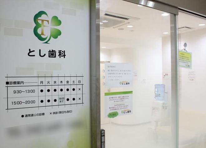 八王子駅 北口徒歩 6分 とし歯科医院写真6
