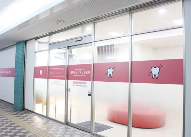 松戸駅 出口徒歩 3分 松戸ボックスヒル歯科写真1