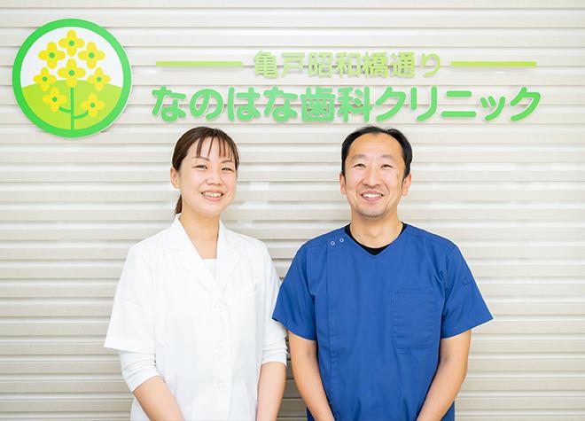亀戸駅 東口徒歩 7分 亀戸昭和橋通り なのはな歯科クリニックの写真1