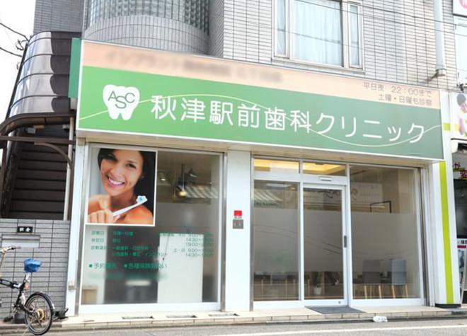秋津・新秋津の歯医者さん5院!おすすめポイントを紹介