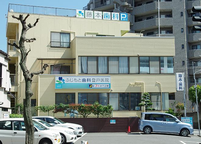 千葉駅 徒歩8分 藤本歯科登戸医院写真7