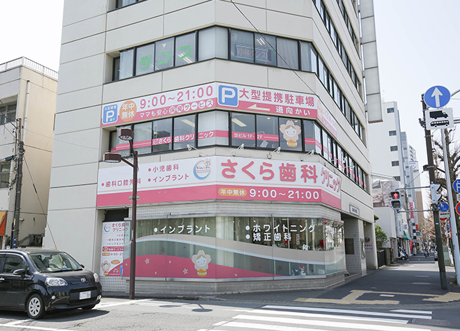 平塚駅 北口徒歩 3分 さくら歯科クリニック平塚写真1