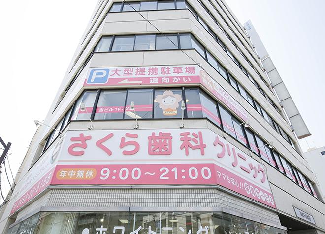 平塚駅 徒歩3分 さくら歯科クリニック平塚写真2