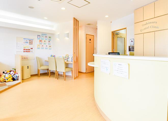 よしむら歯科医院の画像