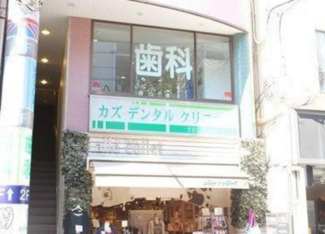下高井戸駅 西口徒歩 2分 カズデンタルクリニック【世田谷区】写真1