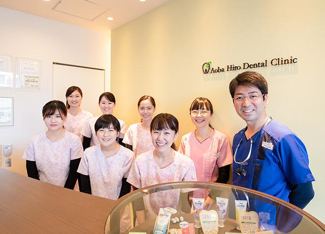 あおばヒロ歯科クリニック