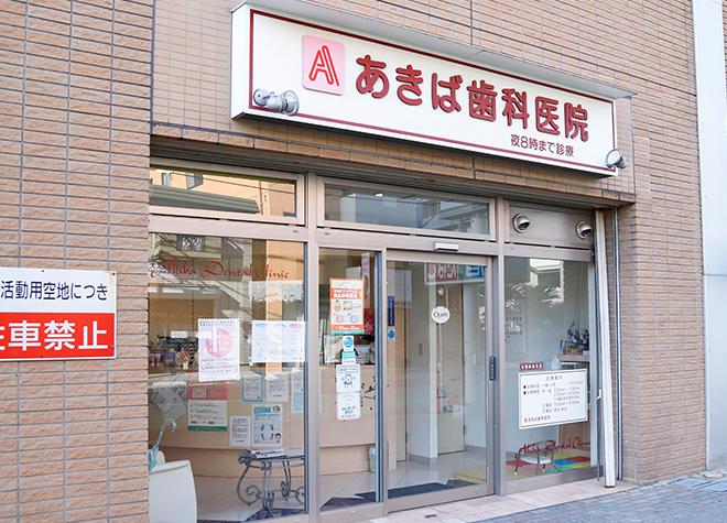 草加駅 東口徒歩 7分 あきば歯科医院写真1
