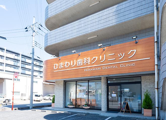 武蔵浦和駅東口 徒歩14分 ひまわり歯科クリニックの写真6
