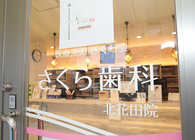 北花田駅 1番出口徒歩1分 さくら歯科写真6