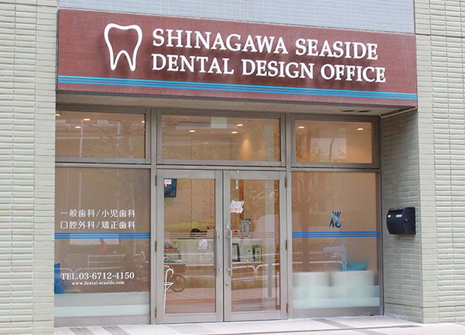 品川シーサイドステーションビル歯科