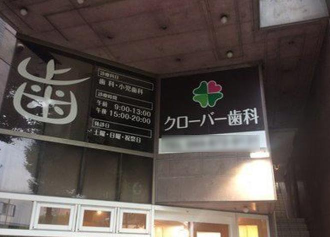 宮崎台駅の歯医者さん!おすすめポイントを掲載【3院】
