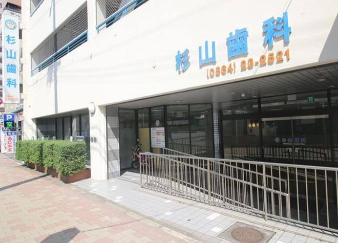 東岡崎駅 出口徒歩 16分 杉山歯科写真1