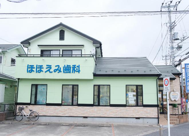 鎌ヶ谷駅 出口徒歩 9分 ほほえみ歯科写真1