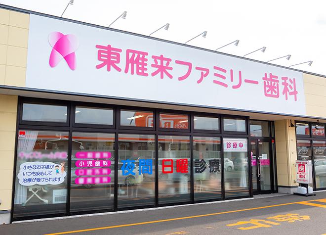元町駅(北海道) 出口車 20分 東雁来ファミリー歯科写真1