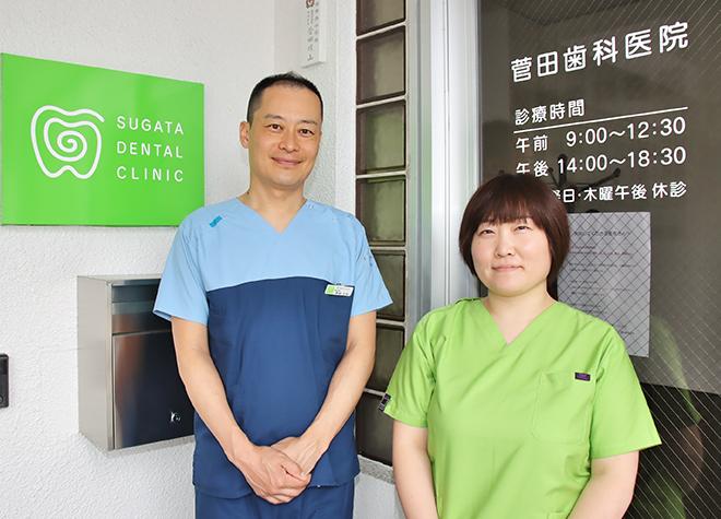 菅田歯科医院