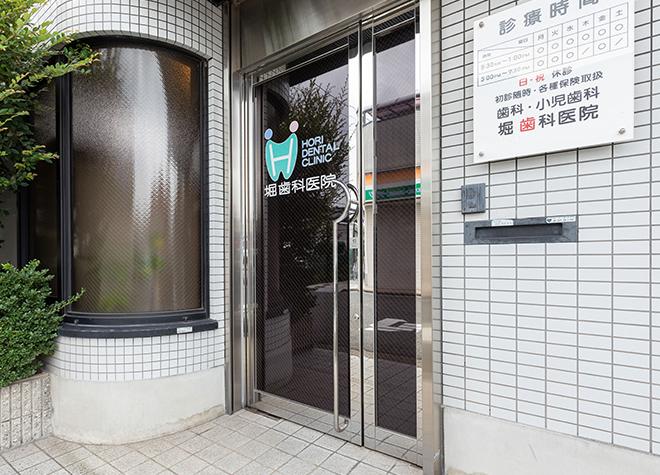 堺東駅 出口車 5分 堀歯科医院写真7
