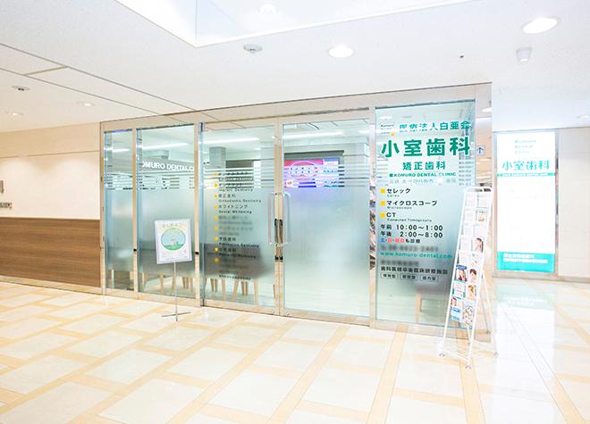 医療法人白亜会 小室歯科近鉄あべのハルカス診療所の画像