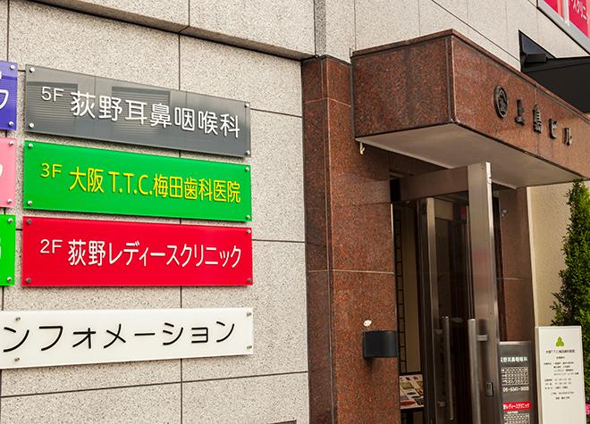 大阪駅 徒歩1分 大阪T.T.C.梅田歯科医院写真7