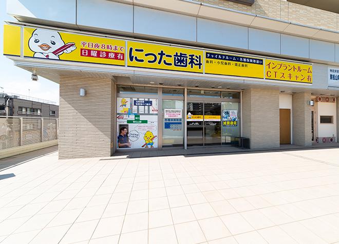 東松山駅 東口徒歩 1分 にった歯科写真1