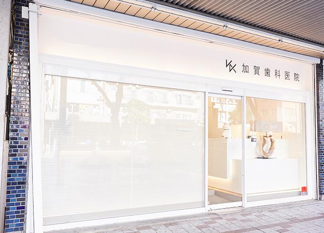 門前仲町駅 2番出口徒歩2分 加賀歯科医院の写真2