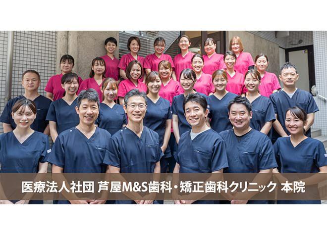 医療法人社団 芦屋M&S歯科・矯正クリニック 本院 (芦屋駅北口より徒歩7分)