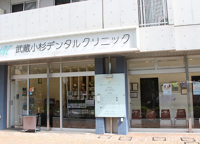 武蔵小杉駅 徒歩4分 武蔵小杉デンタルクリニックの写真7
