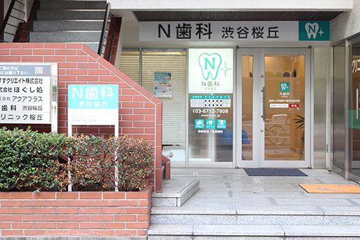 N歯科 渋谷桜丘の画像