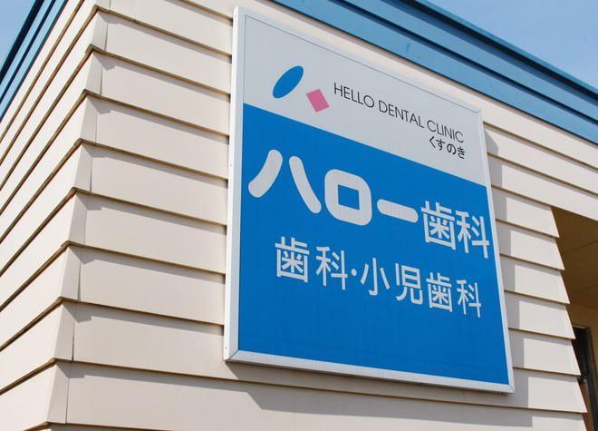 くすのきハロー歯科診療所