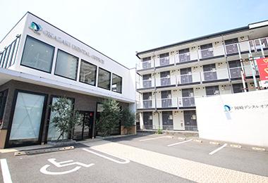 岡崎デンタルオフィスの画像